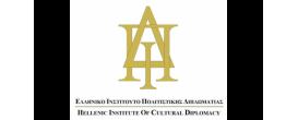 Πρακτική Άσκηση στο Ελληνικό Ινστιτούτο Πολιτιστικής Διπλωματίας