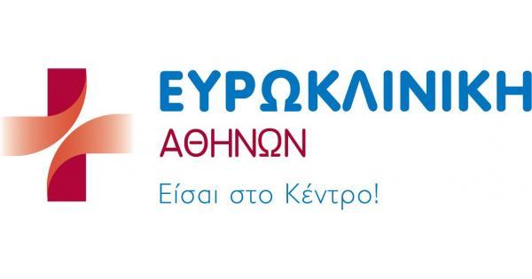 Πρακτική Άσκηση στην Ευρωκλινική Αθηνών