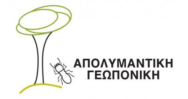 Πρακτική Άσκηση ( Γεωπόνοι-Τεχνολόγοι Γεωπόνοι-Επόπτες Δημόσιας Υγείας)
